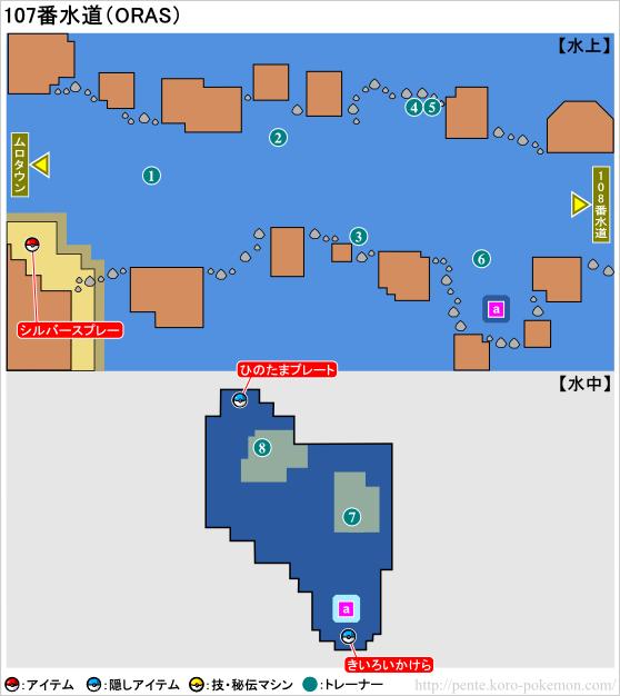 ポケモンオメガルビー・アルファサファイア 107番水道 マップ