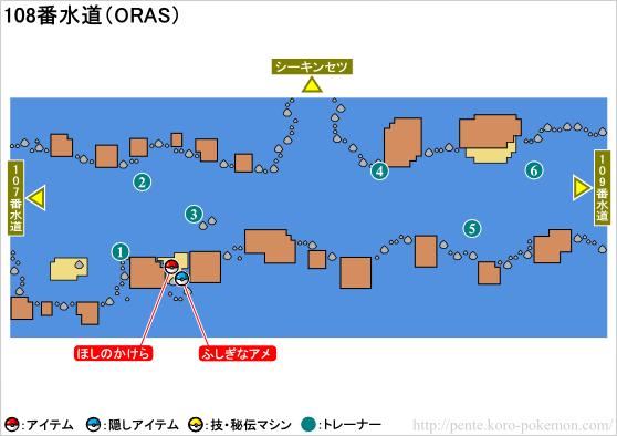 ポケモンオメガルビー・アルファサファイア 108番水道 マップ
