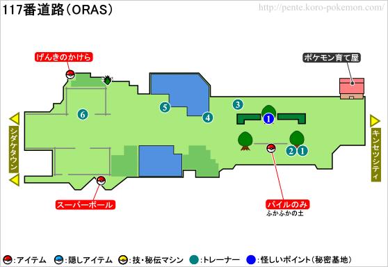 ポケモンオメガルビー・アルファサファイア 117番道路 マップ