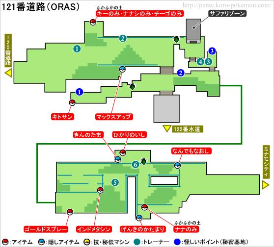 ポケモンオメガルビー・アルファサファイア 121番道路 マップ