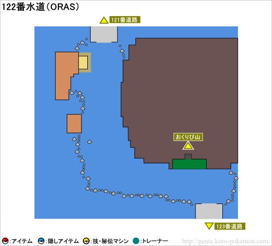 ポケモンオメガルビー・アルファサファイア 122番水道 マップ