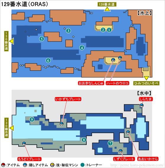 ポケモンオメガルビー・アルファサファイア 129番水道 マップ
