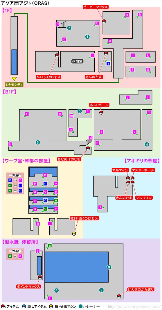 ポケモンオメガルビー・アルファサファイア アクア団アジト マップ