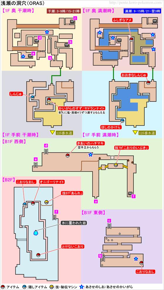 ポケモンオメガルビー・アルファサファイア 浅瀬の洞穴 マップ