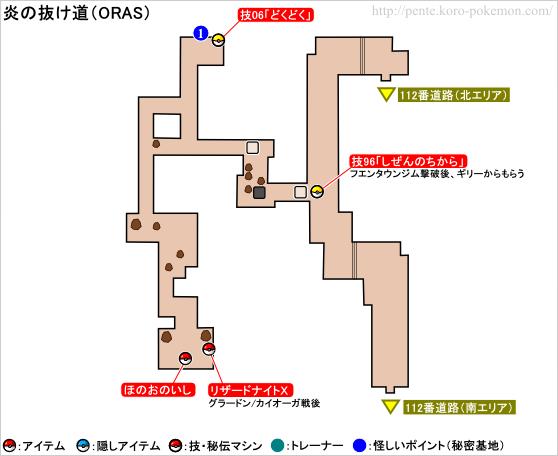 ポケモンオメガルビー・アルファサファイア 炎の抜け道 マップ