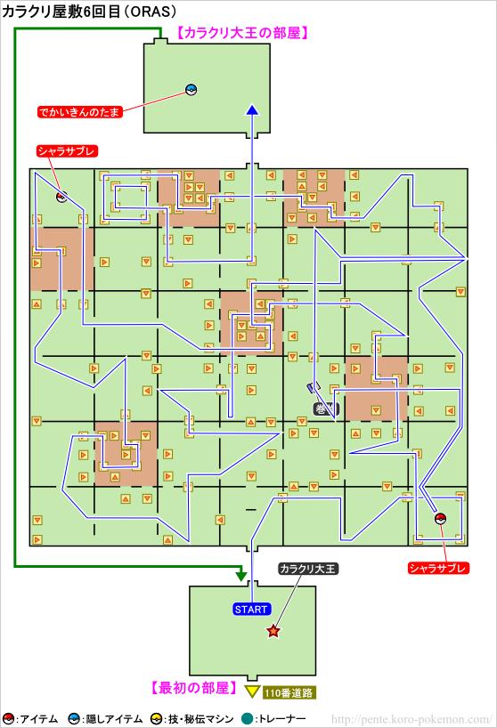 ポケモンオメガルビー・アルファサファイア カラクリ屋敷(6回目) マップ