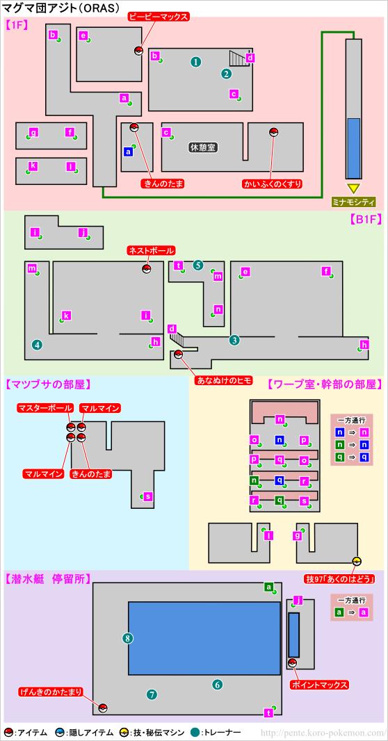 ポケモンオメガルビー・アルファサファイア マグマ団アジト マップ