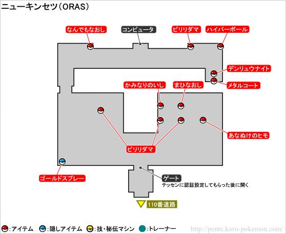 ポケモンオメガルビー・アルファサファイア ニューキンセツ マップ