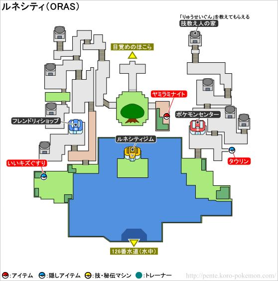 ポケモンオメガルビー・アルファサファイア ルネシティ マップ