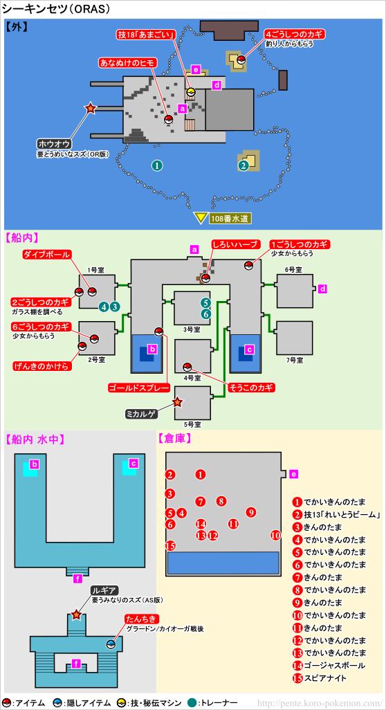 ポケモンオメガルビー・アルファサファイア シーキンセツ マップ