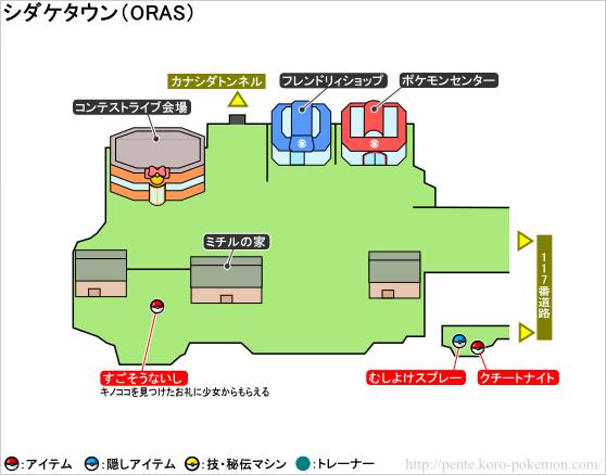 ポケモンオメガルビー・アルファサファイア シダケタウン マップ