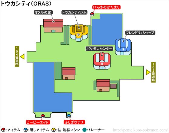 ポケモンオメガルビー・アルファサファイア トウカシティ マップ