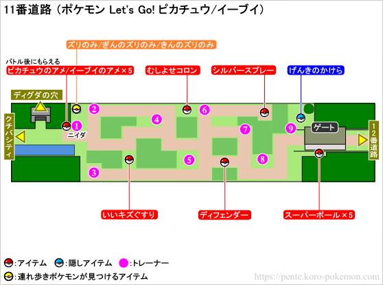 ポケモン Let's Go! ピカチュウ・Let's Go! イーブイ(レッツゴーピカブイ) 11番道路 マップ