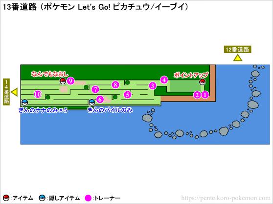 ポケモン Let's Go! ピカチュウ・Let's Go! イーブイ(レッツゴーピカブイ) 13番道路 マップ