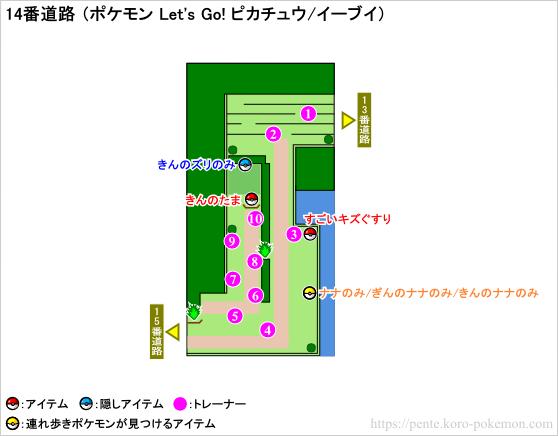 ポケモン Let's Go! ピカチュウ・Let's Go! イーブイ(レッツゴーピカブイ) 14番道路 マップ