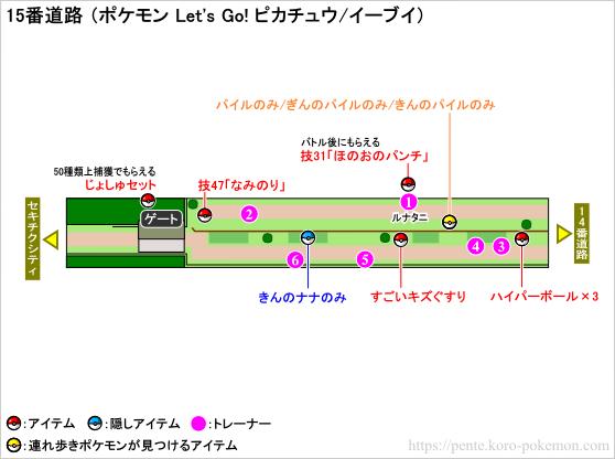 ポケモン Let's Go! ピカチュウ・Let's Go! イーブイ(レッツゴーピカブイ) 15番道路 マップ