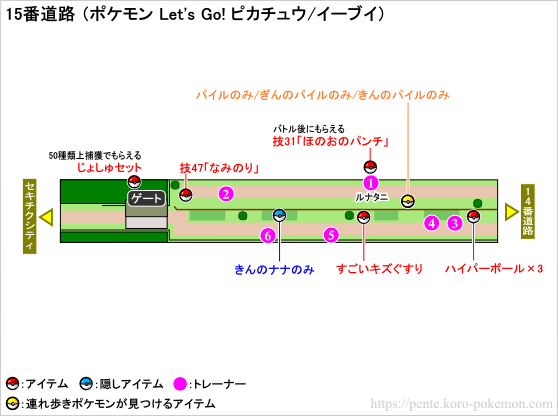 ポケモン Let's Go! ピカチュウ・Let's Go! イーブイ (レッツゴーピカブイ) 15番道路 マップ