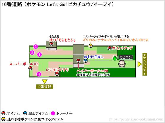 ポケモン Let's Go! ピカチュウ・Let's Go! イーブイ(レッツゴーピカブイ) 16番道路 マップ