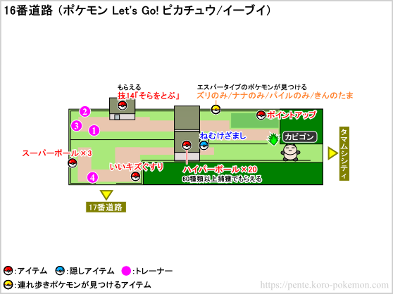 ポケモン Let's Go! ピカチュウ・Let's Go! イーブイ (レッツゴーピカブイ) 16番道路 マップ