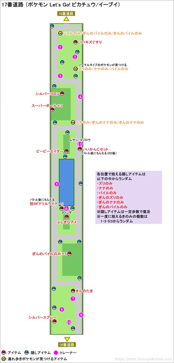ポケモン Let's Go! ピカチュウ・Let's Go! イーブイ(レッツゴーピカブイ) 17番道路 マップ