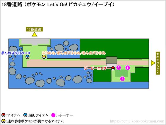 ポケモン Let's Go! ピカチュウ・Let's Go! イーブイ(レッツゴーピカブイ) 18番道路 マップ