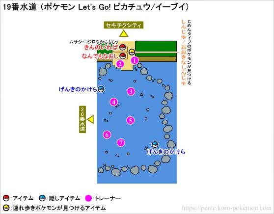 ポケモン Let's Go! ピカチュウ・Let's Go! イーブイ(レッツゴーピカブイ) 19番水道 マップ