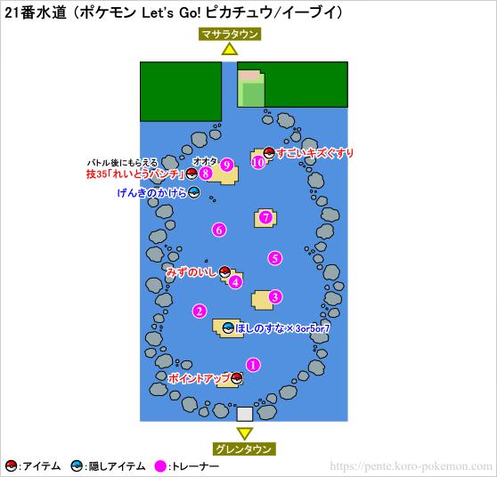 ポケモン Let's Go! ピカチュウ・Let's Go! イーブイ(レッツゴーピカブイ) 21番水道 マップ