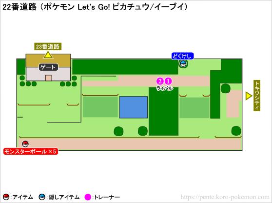 ポケモン Let's Go! ピカチュウ・Let's Go! イーブイ(レッツゴーピカブイ) 22番道路 マップ