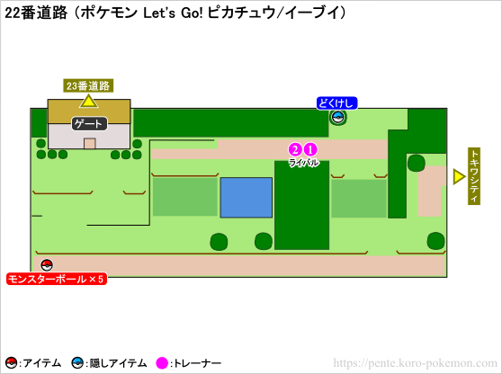 ポケモン Let's Go! ピカチュウ・Let's Go! イーブイ (レッツゴーピカブイ) 22番道路 マップ