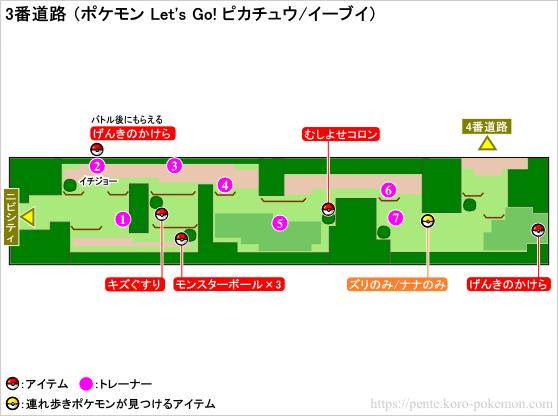 ポケモン Let's Go! ピカチュウ・Let's Go! イーブイ(レッツゴーピカブイ) 3番道路 マップ
