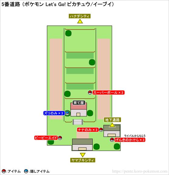 ポケモン Let's Go! ピカチュウ・Let's Go! イーブイ(レッツゴーピカブイ) 5番道路 マップ