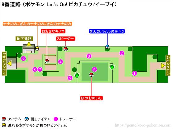 ポケモン Let's Go! ピカチュウ・Let's Go! イーブイ(レッツゴーピカブイ) 8番道路 マップ