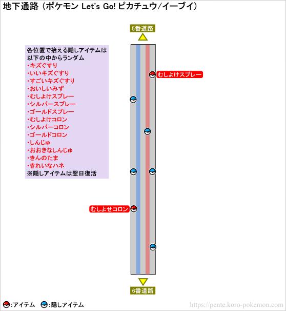 ポケモン Let's Go! ピカチュウ・Let's Go! イーブイ(レッツゴーピカブイ) 地下通路(5番道路) マップ