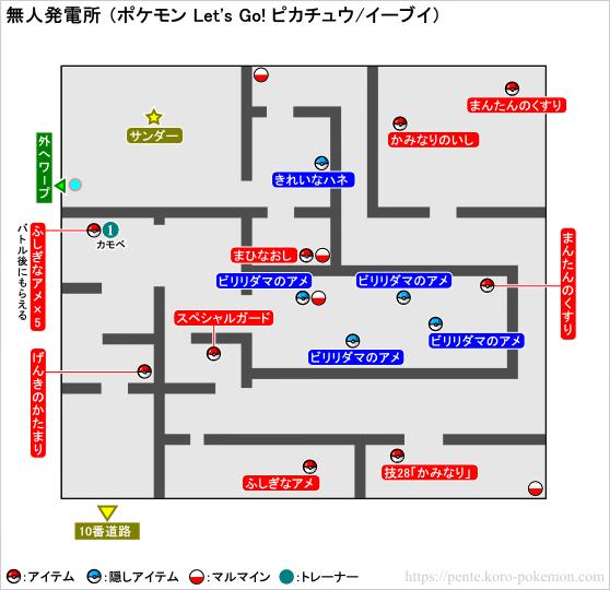 ポケモン Let's Go! ピカチュウ・Let's Go! イーブイ(レッツゴーピカブイ) 無人発電所 マップ