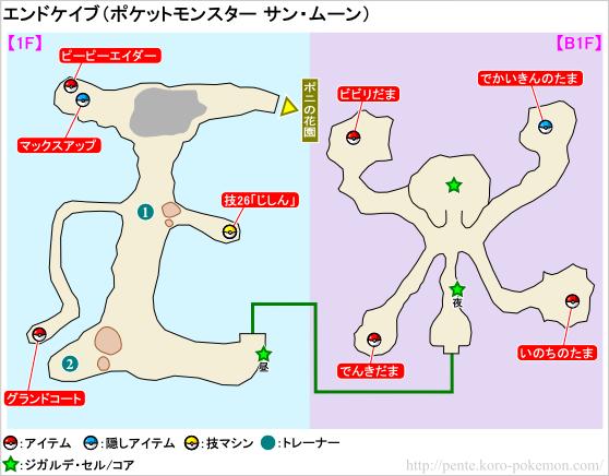 ポケモンサン・ムーン エンドケイブ マップ