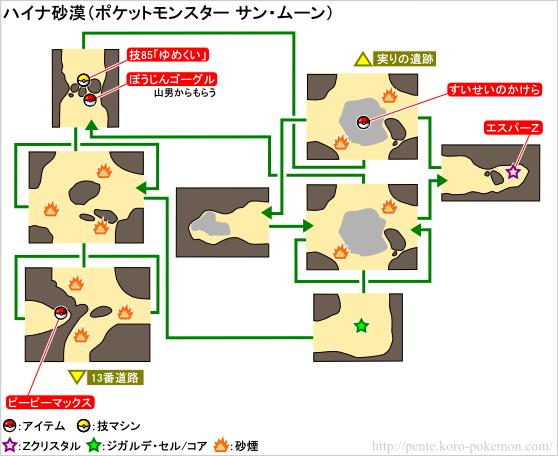 ポケモンサン・ムーン ハイナ砂漠 マップ