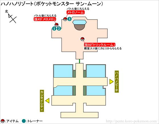 ポケモンサン・ムーン ハノハノリゾート マップ