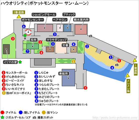 ポケモンサン・ムーン ハウオリシティ マップ