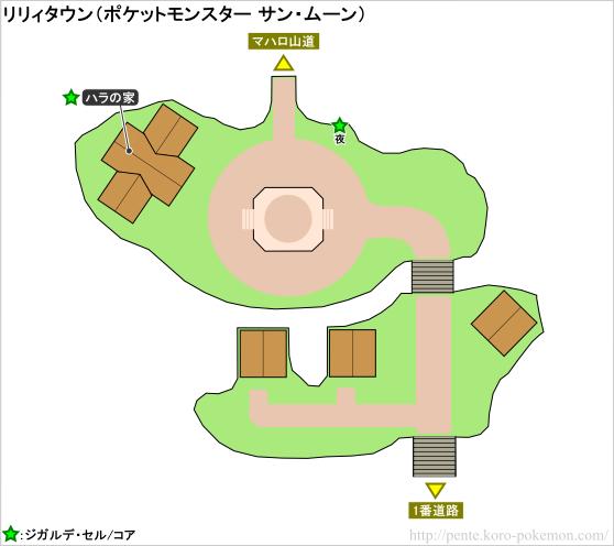 ポケモンサン・ムーン リリィタウン マップ
