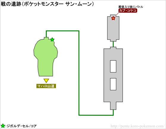 ポケモンサン・ムーン 戦の遺跡 マップ