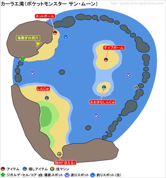 ポケモンサン・ムーン カーラエ湾 マップ