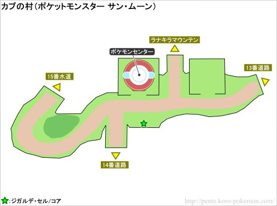 ポケモンサン・ムーン カプの村 マップ