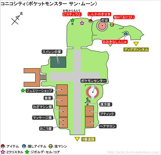 ポケモンサン・ムーン コニコシティ マップ