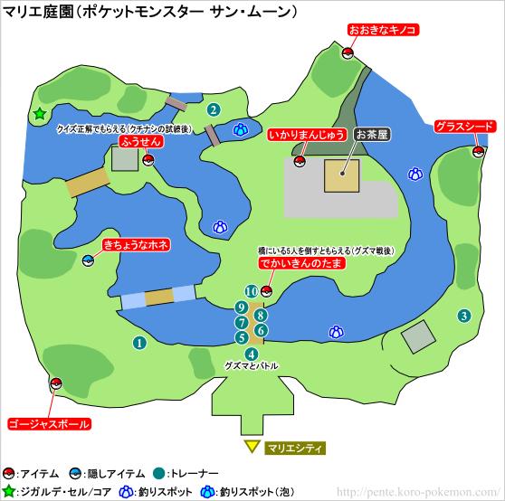 ポケモンサン・ムーン マリエ庭園 マップ