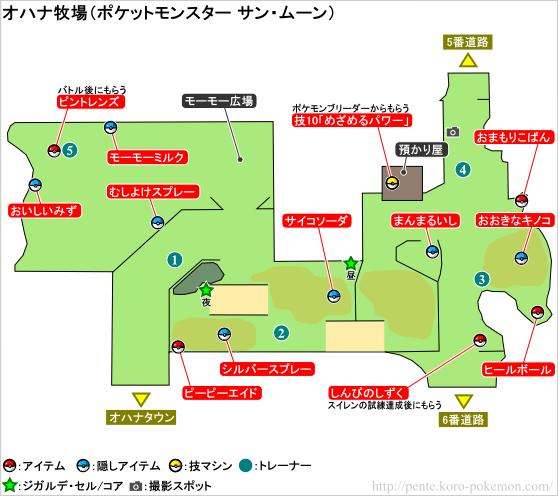 ポケモンサン・ムーン オハナ牧場 マップ