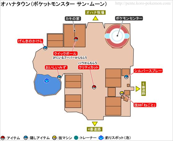 ポケモンサン・ムーン オハナタウン マップ