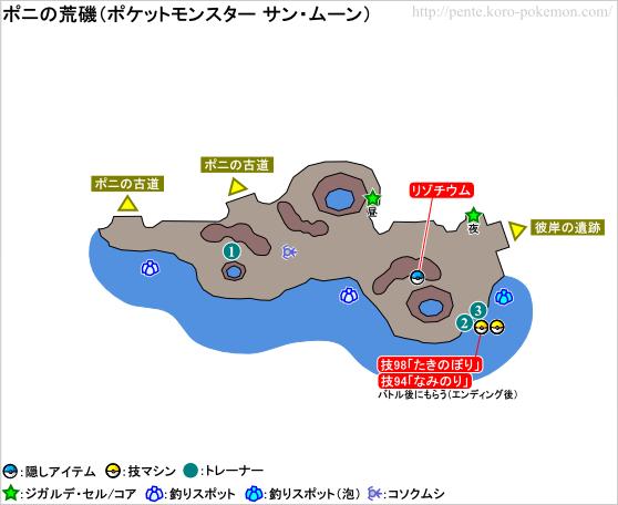 ポケモンサン・ムーン ポニの荒磯 マップ