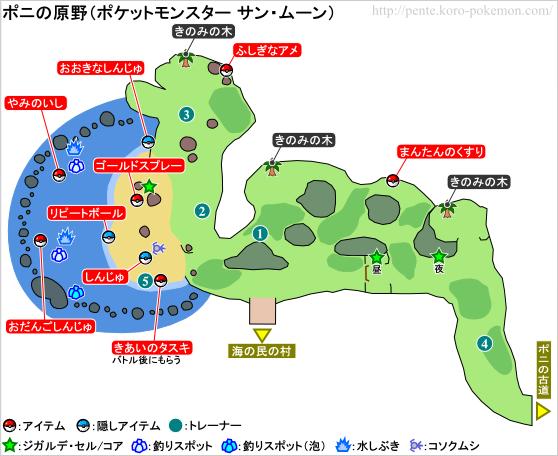 ポケモンサン・ムーン ポニの原野 マップ