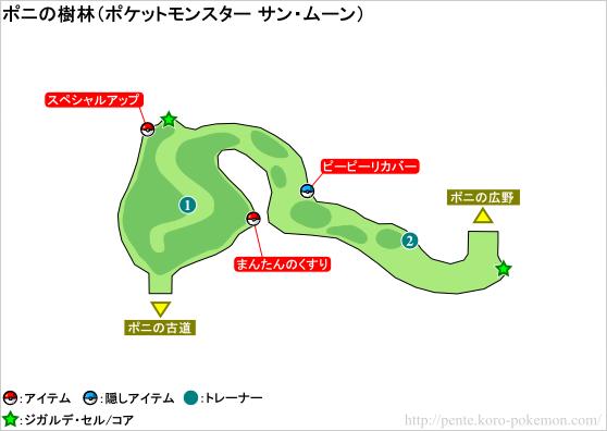 ポケモンサン・ムーン ポニの樹林 マップ