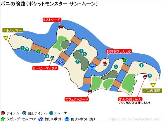 ポケモンサン・ムーン ポニの険路 マップ
